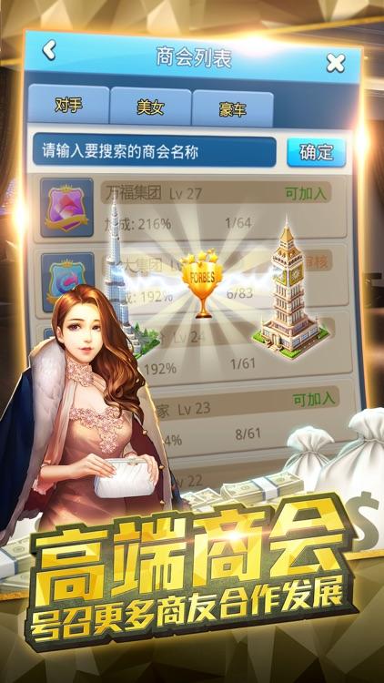 大富豪3-富豪人生 screenshot-4