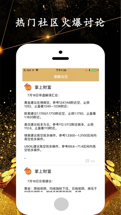 掌上財富-原油期货恒指大师 screenshot-3
