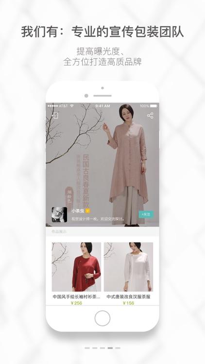 茶虫-引领茶时尚助推茶文化传播 screenshot-3