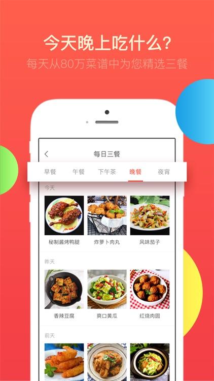 美食杰-让吃饭变简单(VIP版) screenshot-3