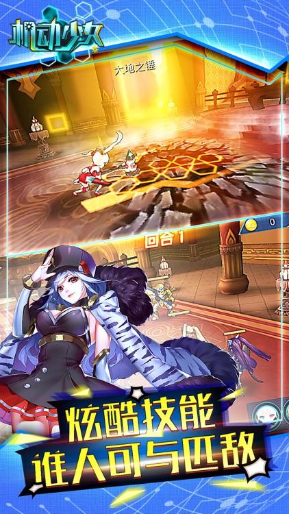 机动少女-策略无双rpg游戏 screenshot-4