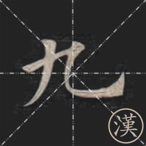 清·姚孟起临《九成宫》米字格对照版