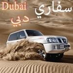 هجولة وتطعيس الصحراء