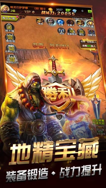 魔兽奇迹-世界争霸暗黑魔兽手游 screenshot-3
