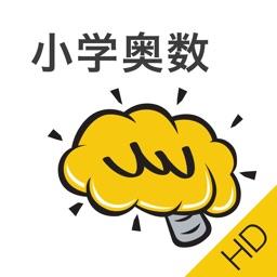 小学奥数HD@酷学习