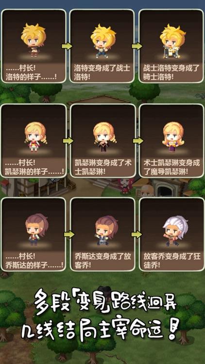 魔王村长和杂货店 screenshot-3
