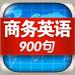 152.商务英语口语900句 - 职场销售金融管理外语