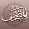 Mus'haf | المصحف للآيباد