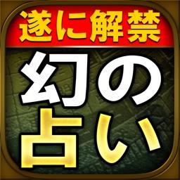 幻の占い【幻竜子流占い】占い師 小関聰太郎