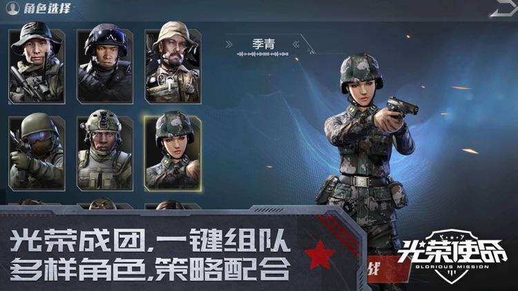 光荣使命 screenshot-3