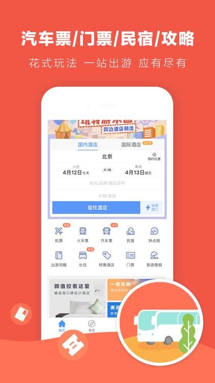 艺龙旅行Pro-订酒店机票火车票 screenshot-5