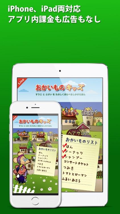 おかいものキッズLite screenshot-3