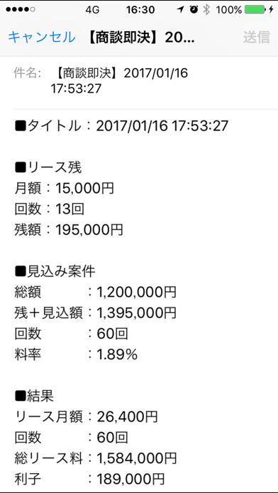 商談即決 〜営業電卓〜 ScreenShot3