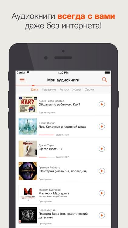 Слушай аудиокниги screenshot-3