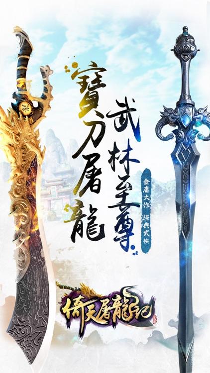 倚天屠龍記 screenshot-0