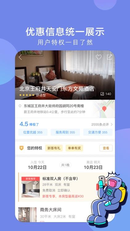 艺龙旅行Pro-酒店预订专家 screenshot-4