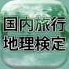 国内旅行地理検定2017-2018 - iPhoneアプリ