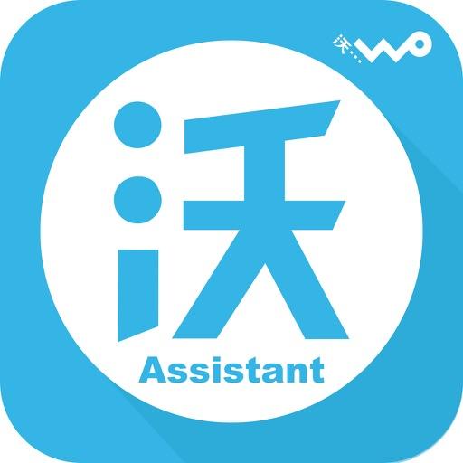 沃助手 iOS App