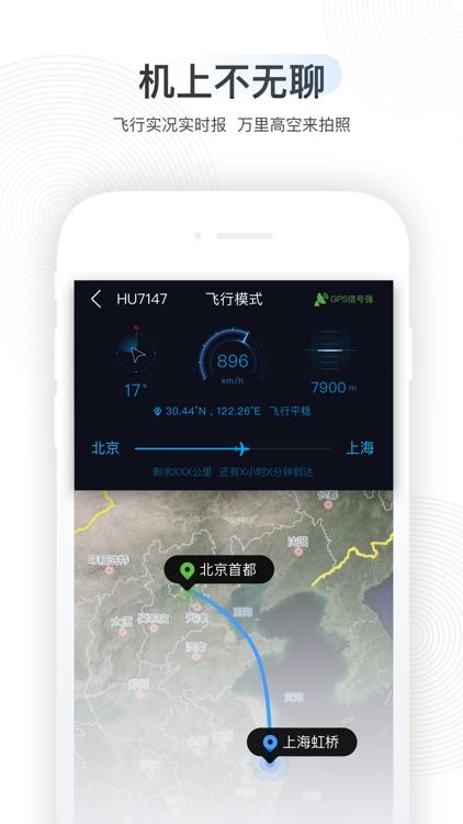 航旅纵横-官方航班动态、手机值机、机票 screenshot-3