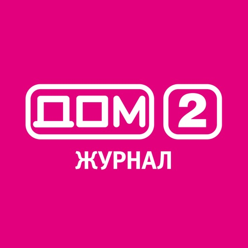 Журнал ДОМ-2