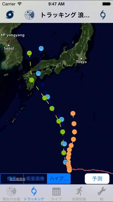 台風情報と進路予想の見方 -(NOAA 気象庁防災情報)のおすすめ画像3