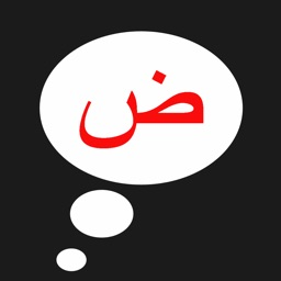 Arabic Sounds and Letter Spell