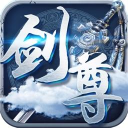 剑尊-纯正国风仙侠游戏