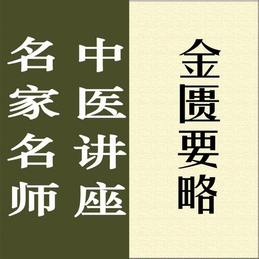 名家名师讲中医-金匮要略讲录