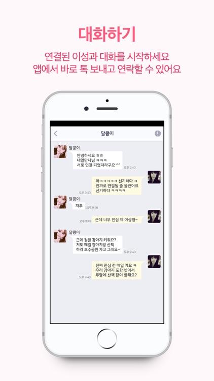 셀렉팅 screenshot-3
