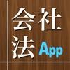 会社法App - iPhoneアプリ