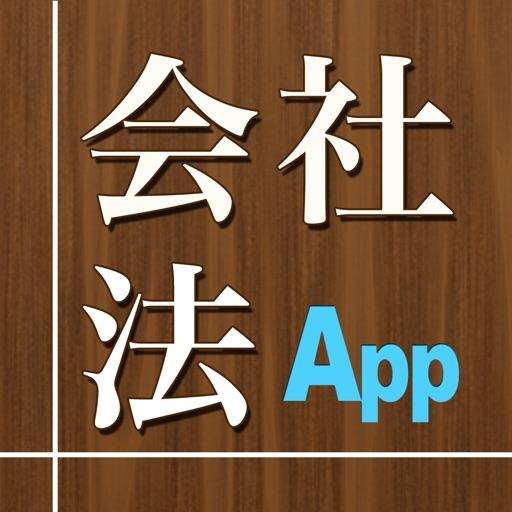 会社法App