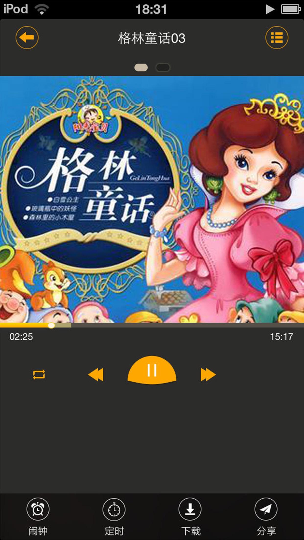 格林童话——宝宝听故事,哄睡大师 Screenshot