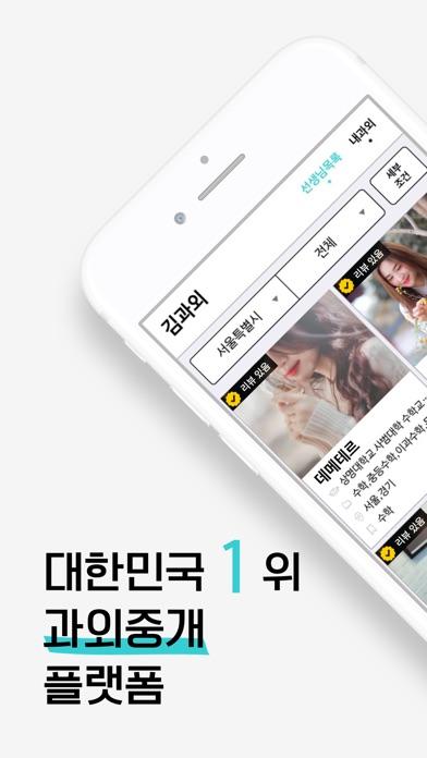 김과외 - 대한민국 1위 과외중개 플랫폼 for Windows
