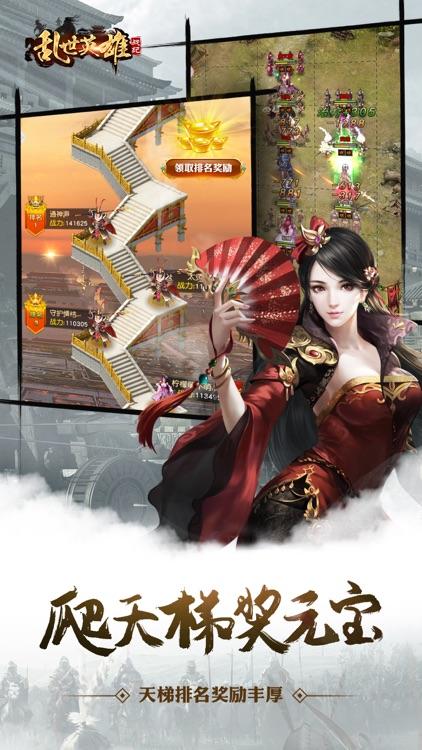 乱世英雄战纪-三国国战策略手游 screenshot-4