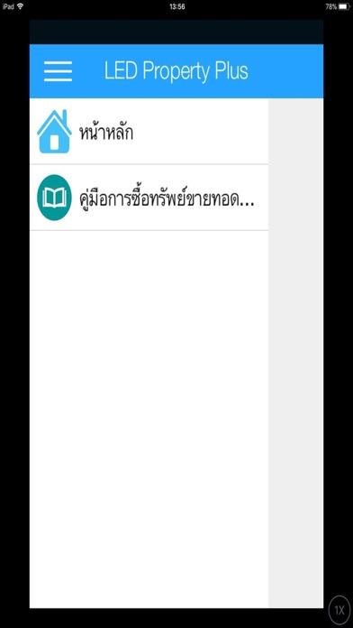 iLED Property+ screenshot two