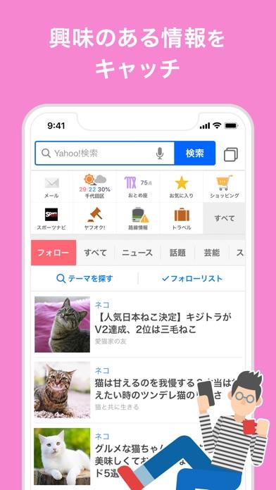 Yahoo! JAPAN紹介画像6