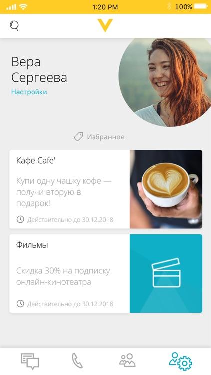 VEON Россия screenshot-3