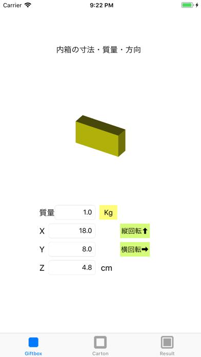 3D梱包箱詰名人のスクリーンショット2