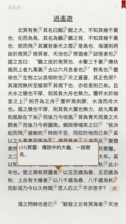 莊子 - 有聲同步書 screenshot-4