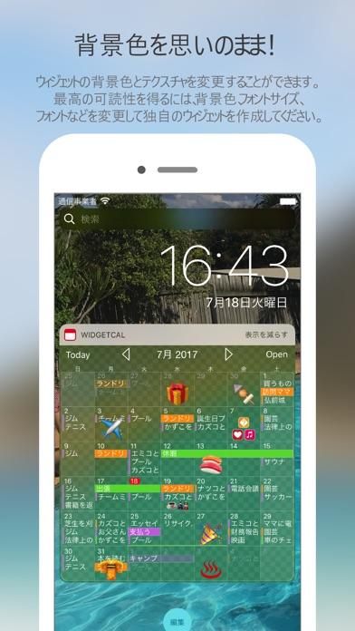 WidgetCal - カレンダー ウィジェットのスクリーンショット3