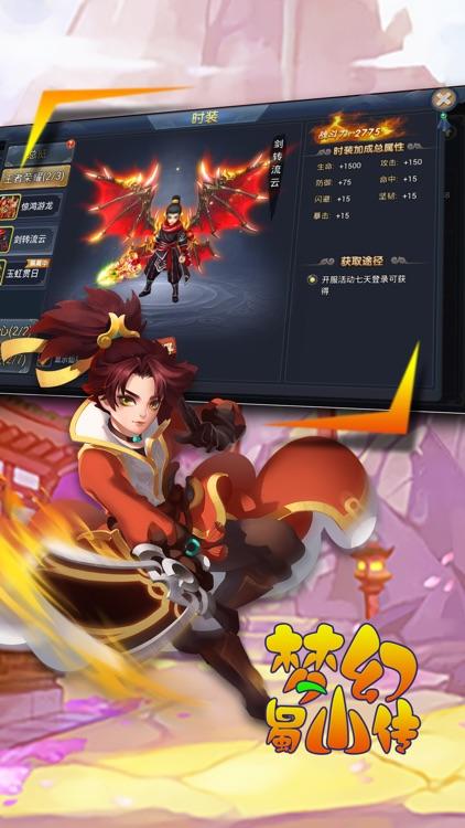 梦幻蜀山传-剑侠江湖修仙手游 screenshot-4