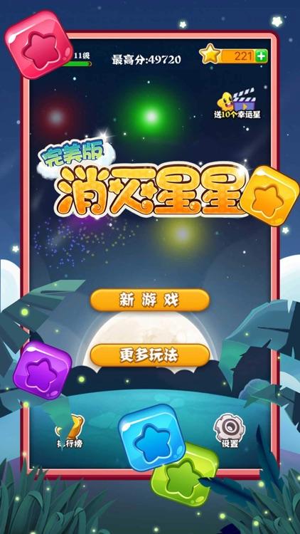 消灭星星完美版-休闲益智消除游戏新玩法 screenshot-0