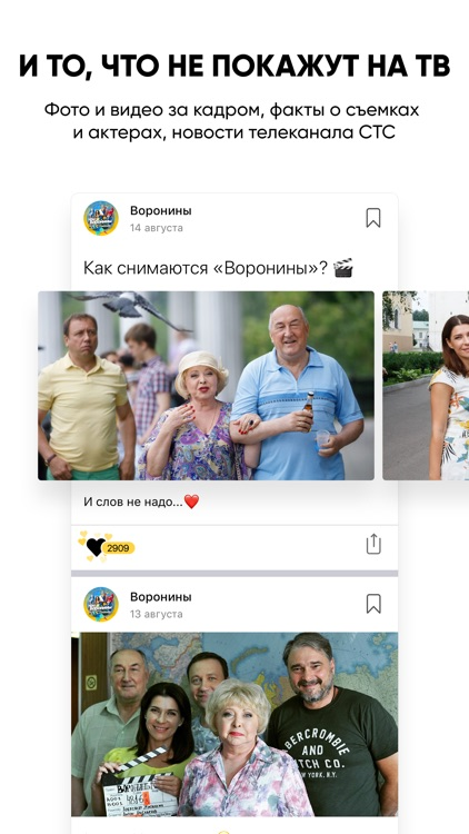 СТС-Телеканал — сериалы онлайн screenshot-3