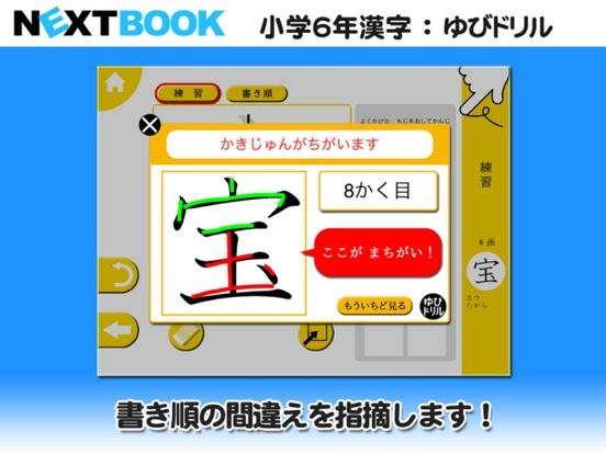 小学6年生漢字:ゆびドリル(書き順判定対応漢字学習アプリ)のおすすめ画像2