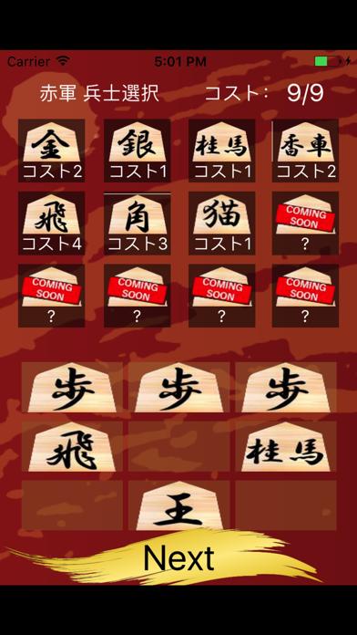 どらふと将棋 screenshot 2