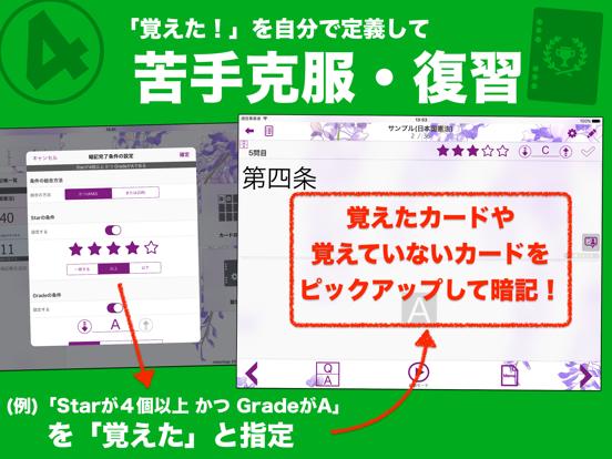 暗記帳 for iPadのおすすめ画像5