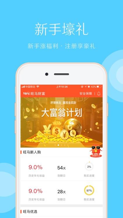 旺马财富 screenshot-2
