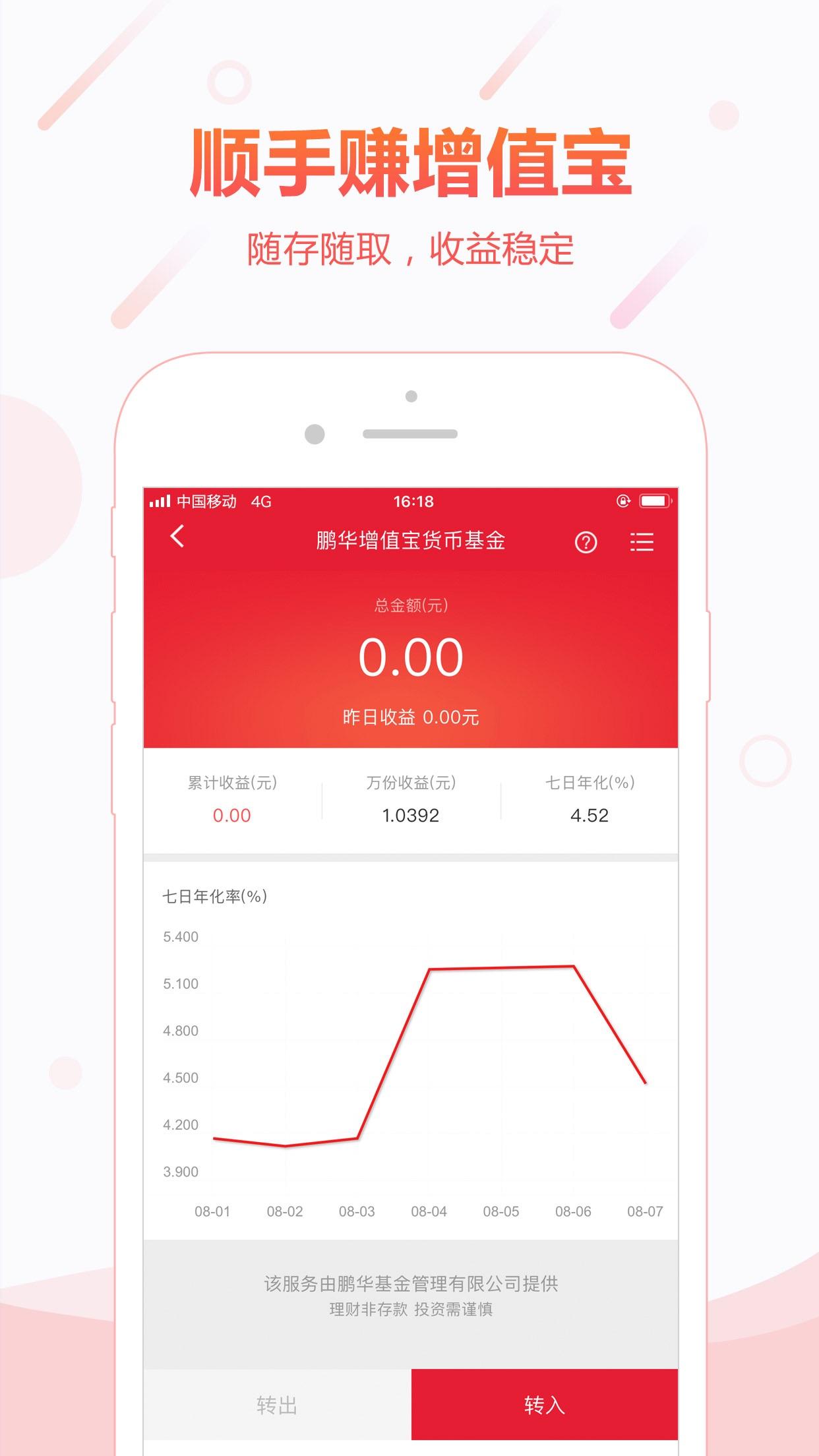顺丰金融 Screenshot