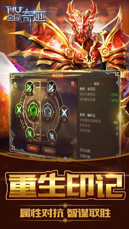 全民奇迹MU screenshot-2