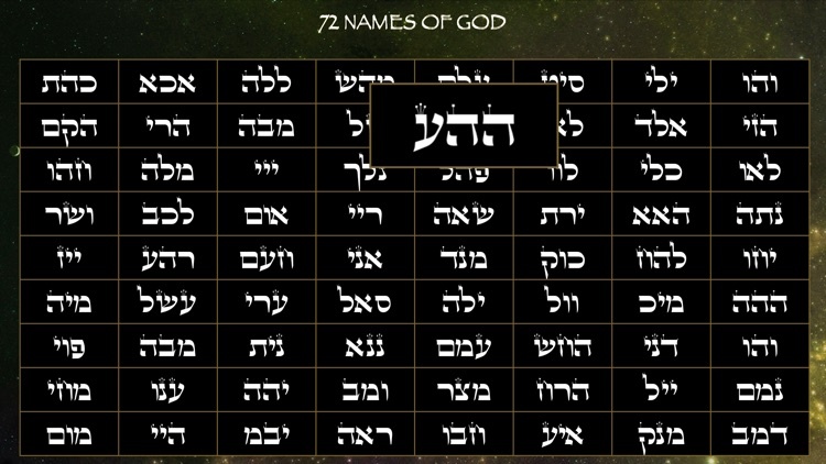 The 42-Letter Name of God screenshot-4